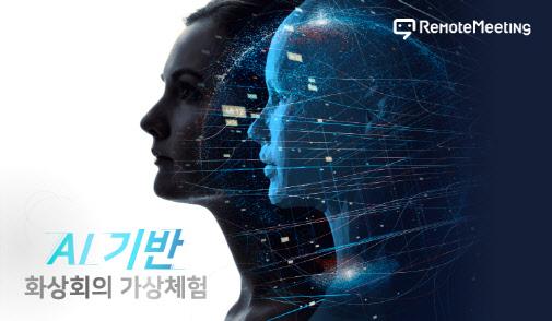 리모트미팅 'AI 가상체험' 10일 만에 5433건 돌파
